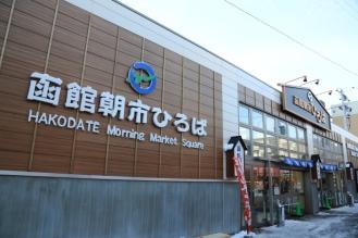 函館 (30)