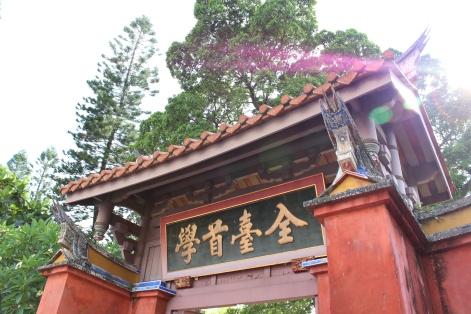 國定古蹟台南孔子廟