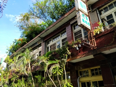 北港老醫院 (11)