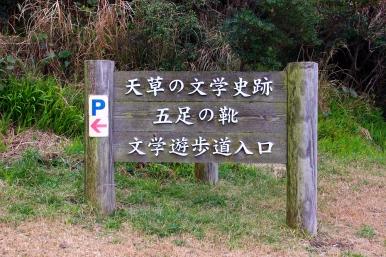 九州 熊本 天草の旅館 下田温泉 五足のくつとは (3)