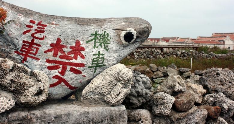 澎湖二崁_dailyfocus (8)