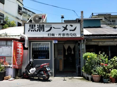 黑潮拉麵已搬遷至花蓮市復興街71號,照片為舊址外觀。